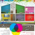 روانشناسی رنگها در معماری