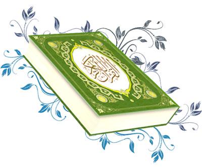 روش حفظ قرآن مجید