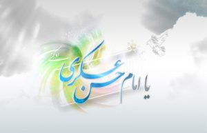 اس ام اس ولادت امام حسن عسگری علیه السلام