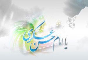 صلوات خاصه امام حسن عسکری علیه السلام